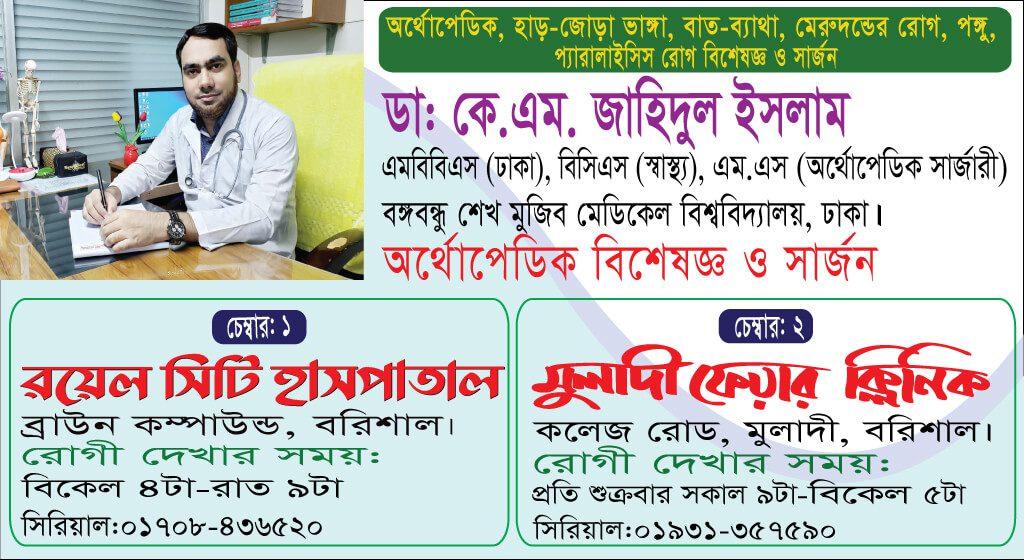Dr. Jahidul Islam